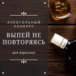 Алкогольный конкурс для взрослых - Выпей не повторяясь