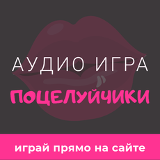Аудио игра - Поцелуйчики