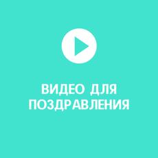Видео для поздравлений на дне рождении