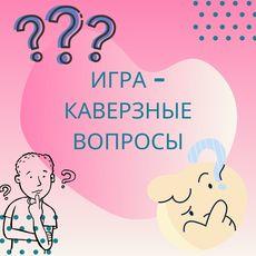 Игра - Каверзные вопросы