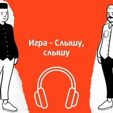 Игра - Слышу, слышу