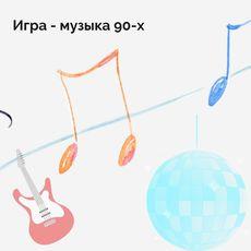 Игра - музыка 90-х