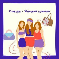 Конкурс - Женская сумочка