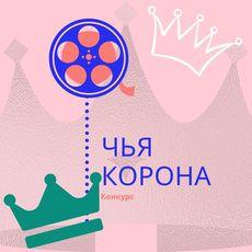 Конкурс-Чья корона