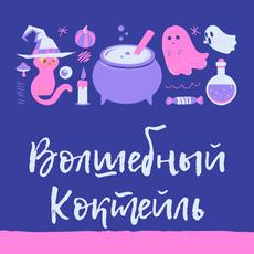 """Застольный интерактив """"Волшебный коктейль"""""""