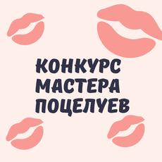 Конкурс - Мастера поцелуев