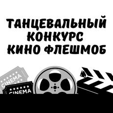Конкурс - Танцевальный кино флешмоб