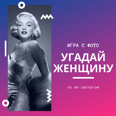 Игра - Угадай женщину