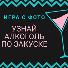 Узнай алкоголь по закуске