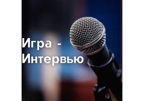 Игра - Интервью