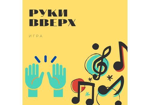 Игра - Руки вверх