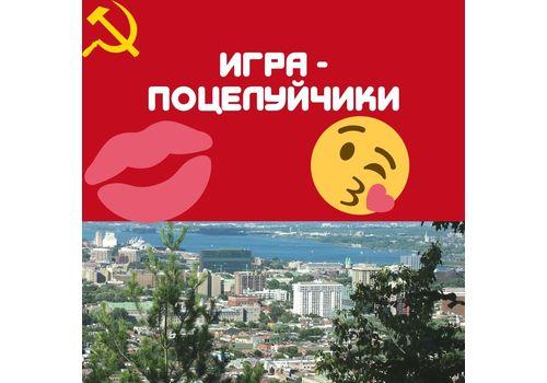 Игра - Поцелуйчики