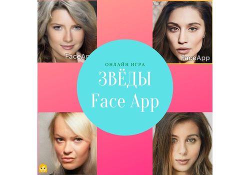 Онлайн игра - Звезды FaceApp
