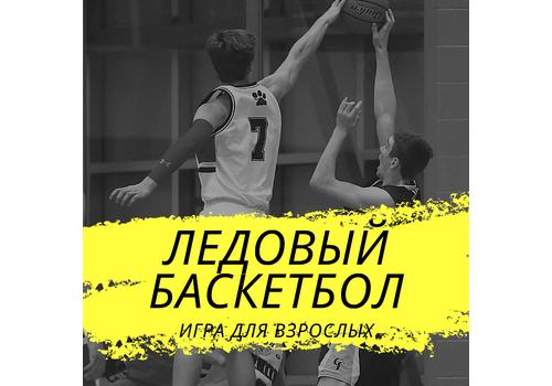Игра для взрослых - Ледовый баскетбол