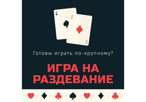Игра для компании взрослых - На раздевание