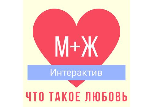 Интерактив - Что такое любовь