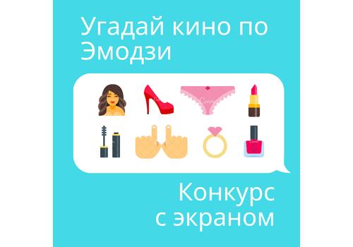 Игра с экраном - Угадай кино по Emoji (Смайлы)
