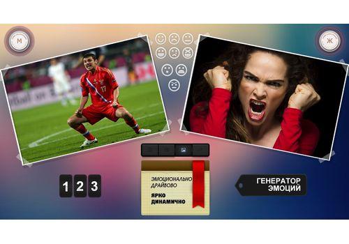 Генератор эмоций - игра с экраном