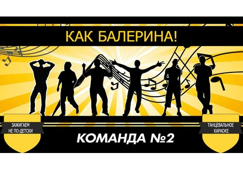 Конкурс с аудио и фото - Танцевальное Караоке