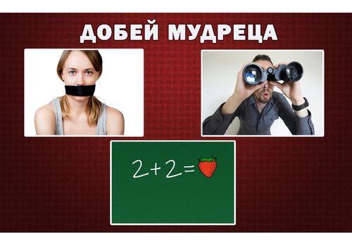 Игра с фото - Где логика (Добей мудреца)