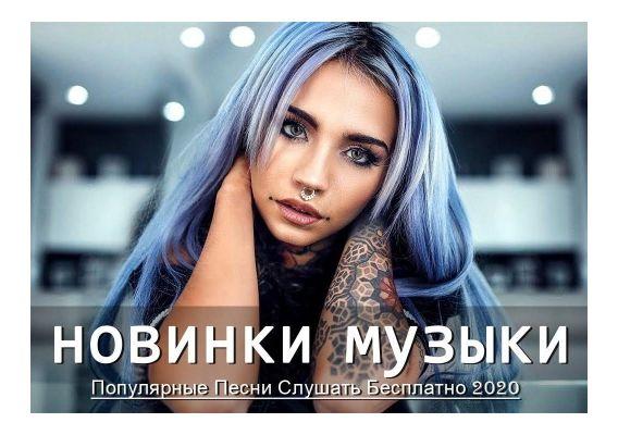 Слушать русские хиты 2020 онлайн