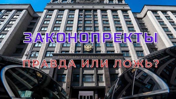 Онлайн игра - Законопроекты России