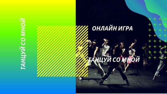Игра - Танцуй со мной